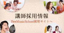 講師採用情報 - BeeMusicSchool採用サイトへ