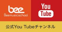 BeeMusicSchool 公式You Tubeチャンネル