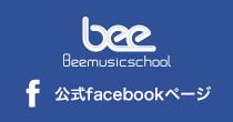 BeeMusicSchool 公式facebookページ